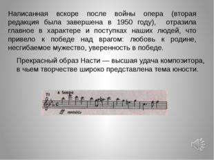 Написанная вскоре после войны опера (вторая редакция была завершена в 1950 го