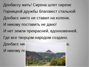 Донбассу жить! Сирена шлет сирене Горняцкой дружбы благовест стальной: Донбас