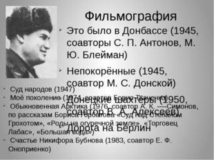 Фильмография Это было в Донбассе (1945, соавторы С. П. Антонов, М. Ю. Блейман