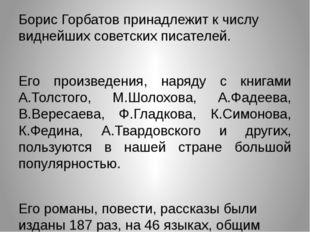 Борис Горбатов принадлежит к числу виднейших советских писателей. Его произве