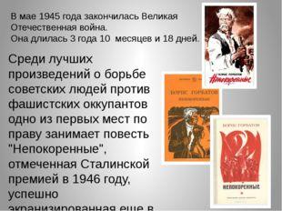 В мае 1945 года закончилась Великая Отечественная война. Она длилась 3 года 1