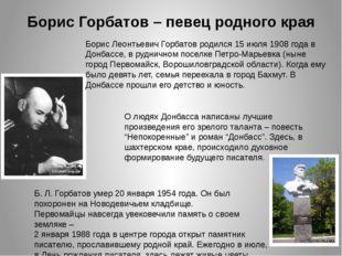 Борис Горбатов – певец родного края Борис Леонтьевич Горбатов родился 15 июля