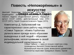 Повесть «Непокорённые» в искусстве Опера «Семья Тараса» Композитор Д. Кабалев