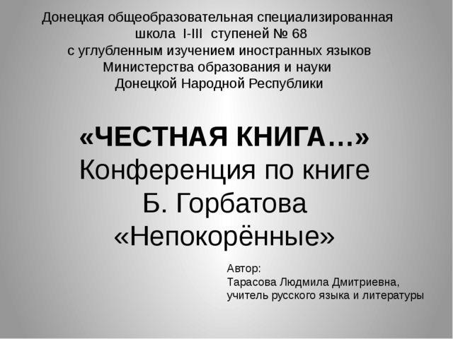 Донецкая общеобразовательная специализированная школа I-III ступеней № 68 с у...