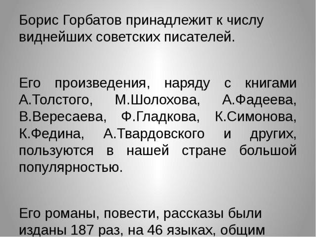 Борис Горбатов принадлежит к числу виднейших советских писателей. Его произве...