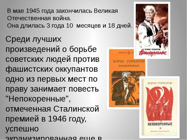 В мае 1945 года закончилась Великая Отечественная война. Она длилась 3 года 1...
