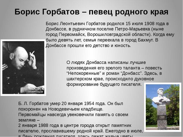 Борис Горбатов – певец родного края Борис Леонтьевич Горбатов родился 15 июля...