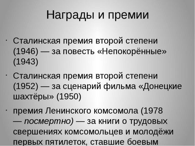 Награды и премии Сталинская премиявторой степени (1946)— за повесть «Непоко...