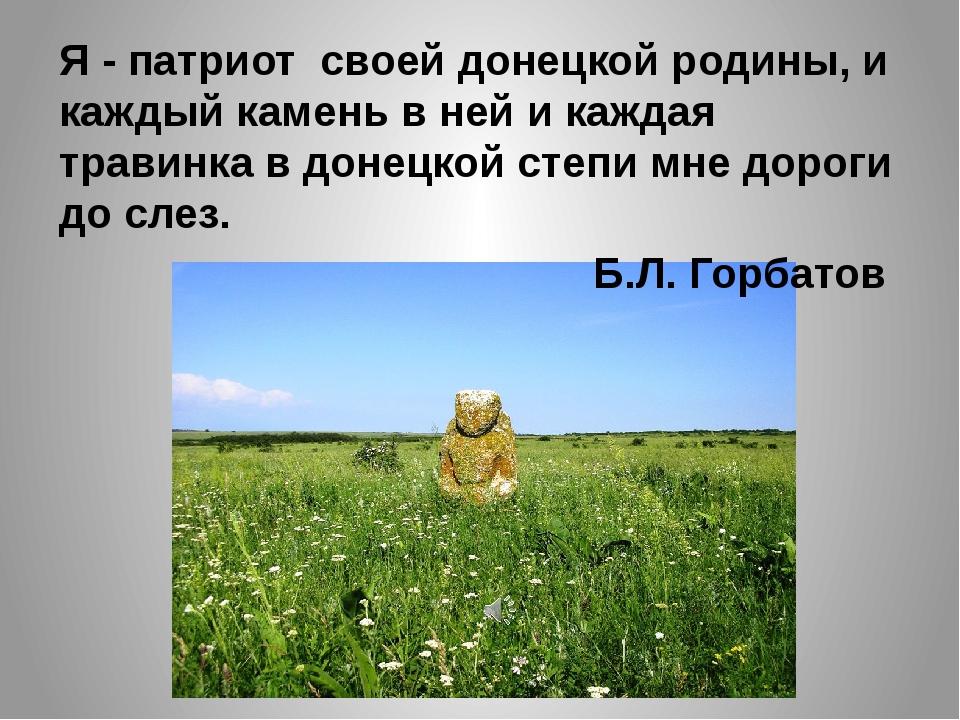 Я - патриот своей донецкой родины, и каждый камень в ней и каждая травинка в...
