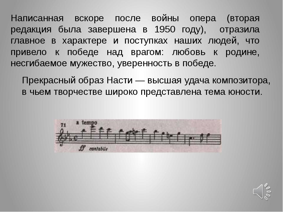 Написанная вскоре после войны опера (вторая редакция была завершена в 1950 го...