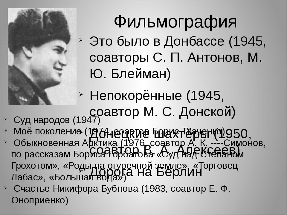 Фильмография Это было в Донбассе (1945, соавторы С. П. Антонов, М. Ю. Блейман...