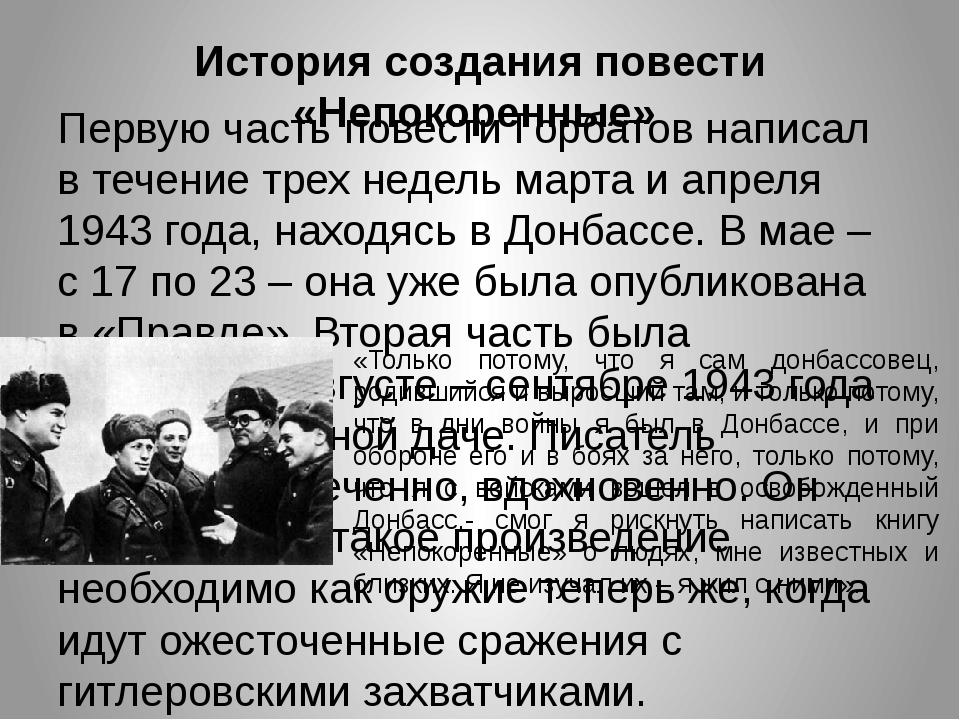 История создания повести «Непокоренные» Первую часть повести Горбатов написал...
