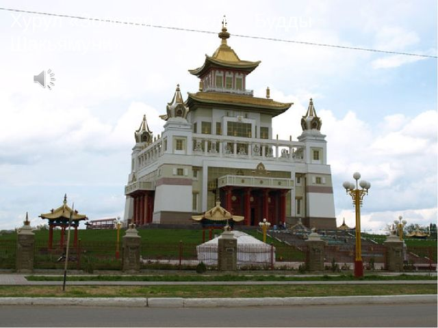 Хурул «Золотая обитель Будды Шакьямуни»