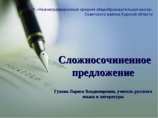 Сложносочиненное предложение Гукова Лариса Владимировна, учитель русского яз