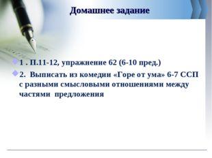 Домашнее задание 1 . П.11-12, упражнение 62 (6-10 пред.) 2. Выписать из комед