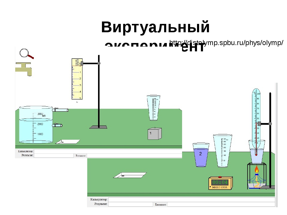 Виртуальный эксперимент http://distolymp.spbu.ru/phys/olymp/