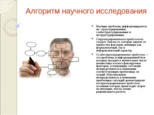 Алгоритм научного исследования Научные проблемы дифференцируются на: структур