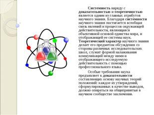 Системность наряду с доказательностью и теоретичностью является одним из гл