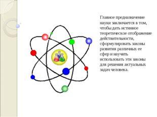 Главное предназначение науки заключается в том, чтобы дать истинное теоретич