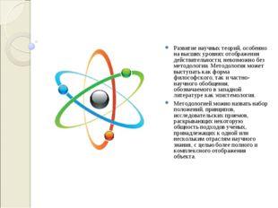 Развитие научных теорий, особенно на высших уровнях отображения действительно