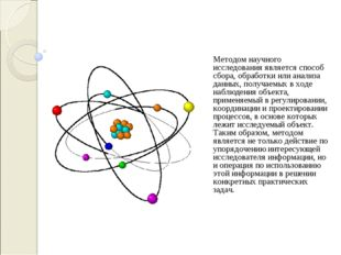 Методом научного исследования является способ сбора, обработки или анализа д