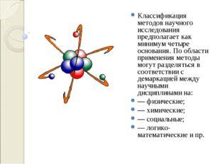Классификация методов научного исследования предполагает как минимум четыре о