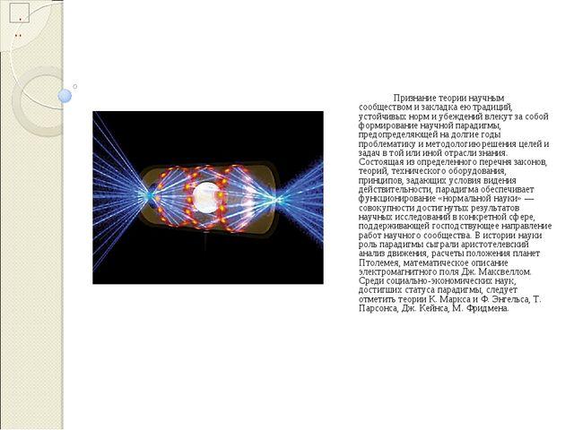 Признание теории научным сообществом и закладка ею традиций, устойчивых нор...