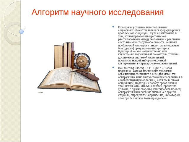 Алгоритм научного исследования Исходным условием в исследовании социальных об...