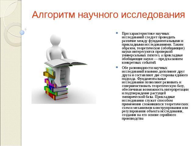 Алгоритм научного исследования При характеристике научных исследований следуе...