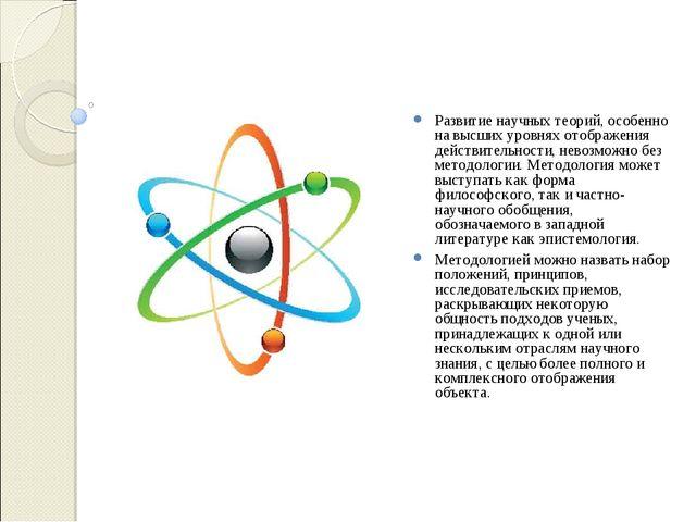 Развитие научных теорий, особенно на высших уровнях отображения действительно...