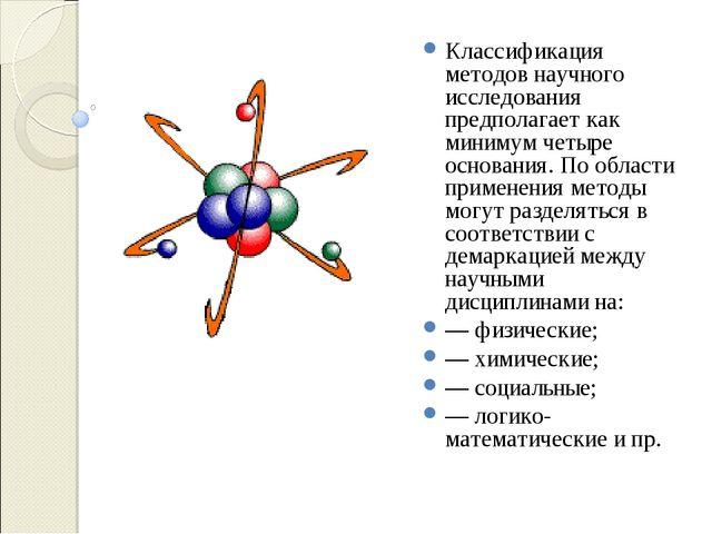 Классификация методов научного исследования предполагает как минимум четыре о...