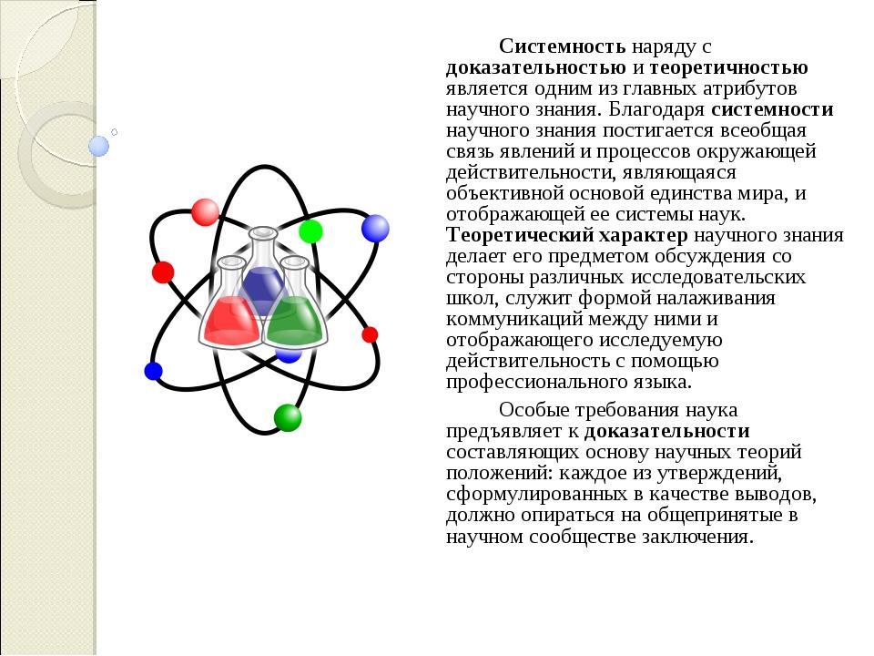 Системность наряду с доказательностью и теоретичностью является одним из гл...