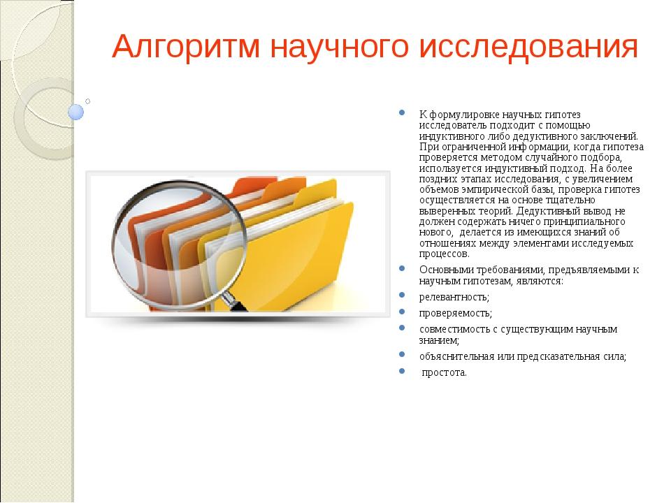 Алгоритм научного исследования К формулировке научных гипотез исследователь п...
