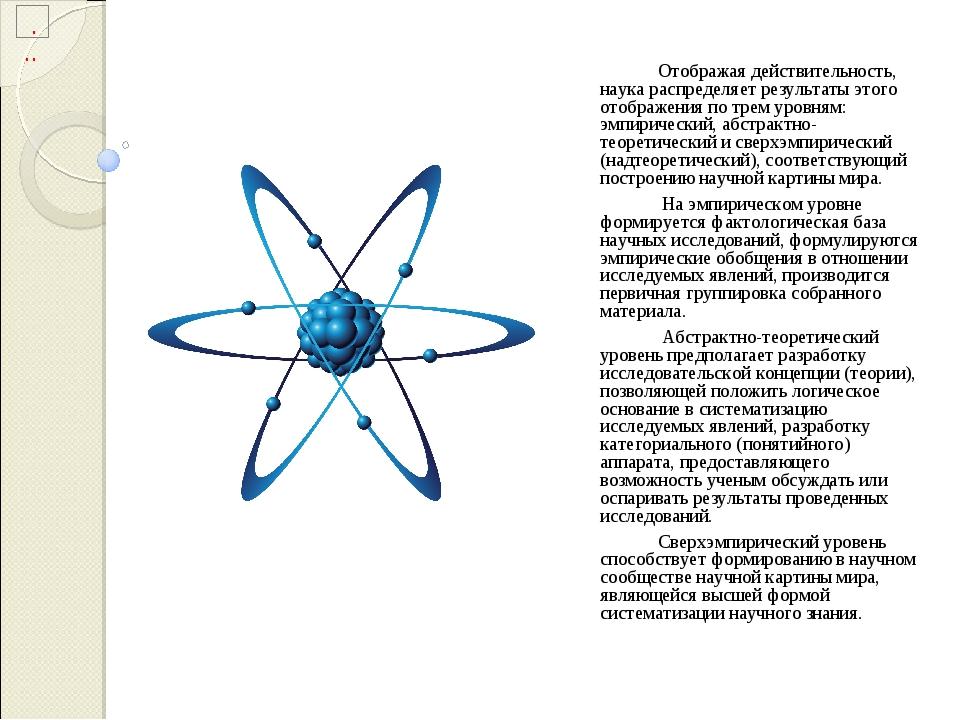 Отображая действительность, наука распределяет результаты этого отображения...