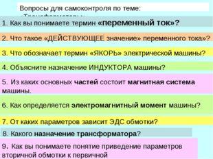 Вопросы для самоконтроля по теме: «Трансформаторы» 1. Как вы понимаете термин