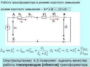 Работа трансформатора в режиме короткого замыкания режим короткого замыкания