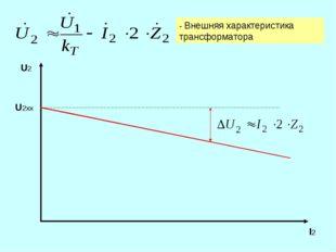 - Внешняя характеристика трансформатора U2xx