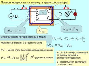 Электрические потери (потери в меди): Магнитные потери (потери в стали): mст