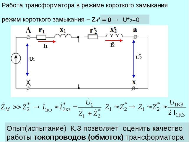 Работа трансформатора в режиме короткого замыкания режим короткого замыкания...