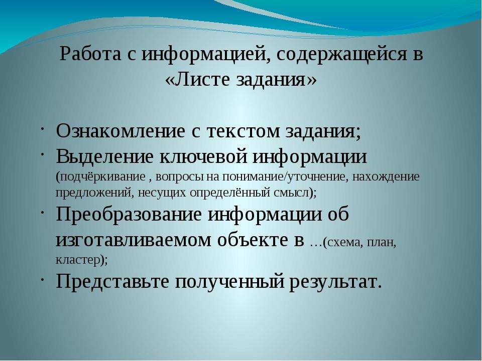 Работа с информацией, содержащейся в «Листе задания» Ознакомление с текстом з...