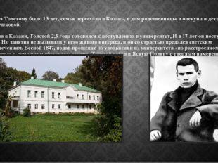 Когда Толстому было 13 лет, семья переехала в Казань, в дом родственницы и оп