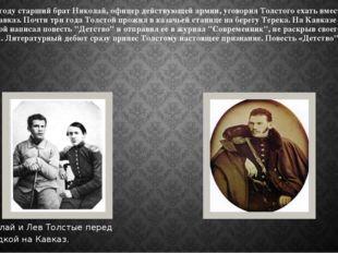 В 1851 году старший брат Николай, офицер действующей армии, уговорил Толстого