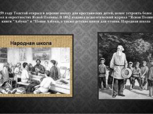 1859 году Толстой открыл в деревне школу для крестьянских детей, помог устрои