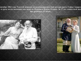 В сентябре 1862 года Толстой женился на восемнадцатилетней дочери врача Софье