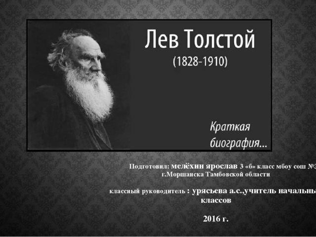 Подготовил: мелёхин ярослав 3 «б» класс мбоу сош №3 г.Моршанска Тамбовской о...