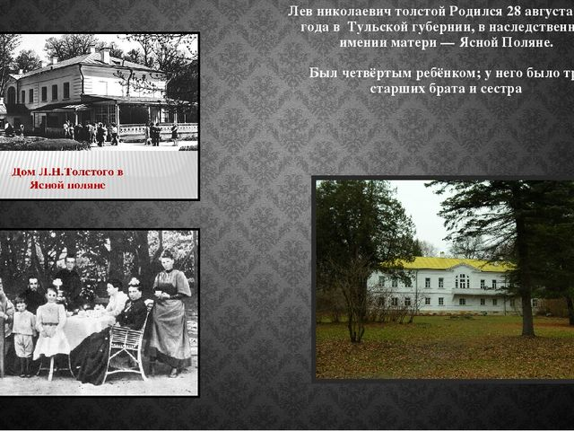 Лев николаевич толстой Родился 28 августа 1828 года вТульской губернии, в н...