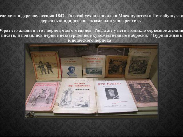 После лета в деревне, осенью 1847, Толстой уехал сначала в Москву, затем в Пе...
