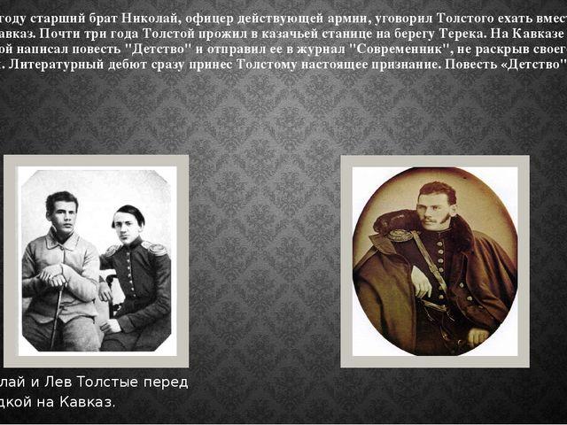 В 1851 году старший брат Николай, офицер действующей армии, уговорил Толстого...