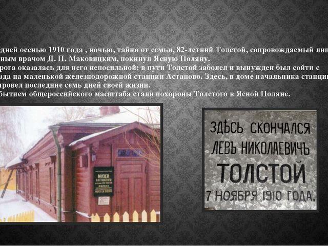 Поздней осенью 1910 года , ночью, тайно от семьи, 82-летний Толстой, сопровож...