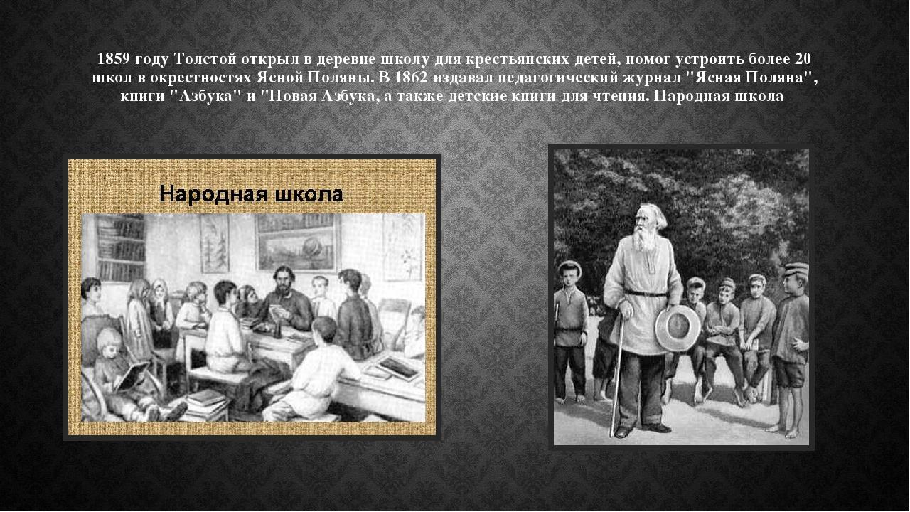 1859 году Толстой открыл в деревне школу для крестьянских детей, помог устрои...